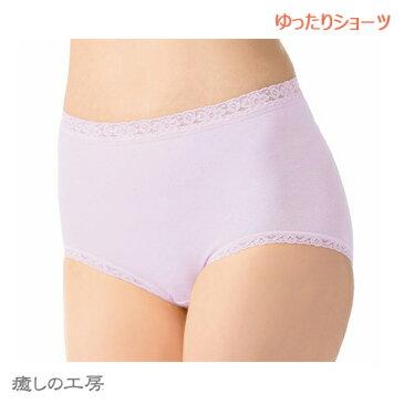 ゆったりショーツ やわらかな肌触り 癒しの工房 日本製(LLサイズ)