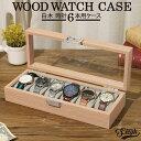 時計ケース 木製 腕時計 収納ケース 6本収納 高級ウォッチボックス プレゼント ギフト インテリア コレクシ...