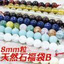 リニューアル【福袋】【天然石】10種類 8mm ラウンド 福袋B 1本に10粒  【ビーズ】【連売り】【RCP】