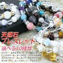 天然石 ブレスレット 選べる10種類  インカローズ/水晶/アメシスト/ラ...