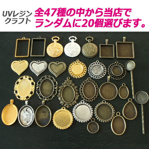福袋 UVレジン パーツ ミール皿 台座 全20種類 ミール皿の福袋 セッティングパーツがいろいろ UVレジンクラフトに最適 ご購入特典あり