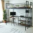 クーポン ベッド ロフトベッド パイプベッド シングルベッド システムベッド デスク付き ハシゴ モダン オシャレ 子供用 大人用
