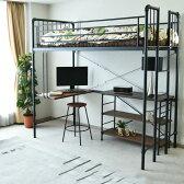 【家具】ベッド ロフトベッド パイプベッド シングルベッド システムベッド デスク付き ハシゴ モダン オシャレ 子供用 大人用