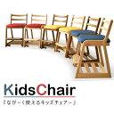 【送料無料】 ベビーチェアー木製 ダイニングチェアー 子供用 完成品 座面高変更 長く使える 学習チェア 学習椅子 姿勢 子供椅子 木製チェアー キャスター付き