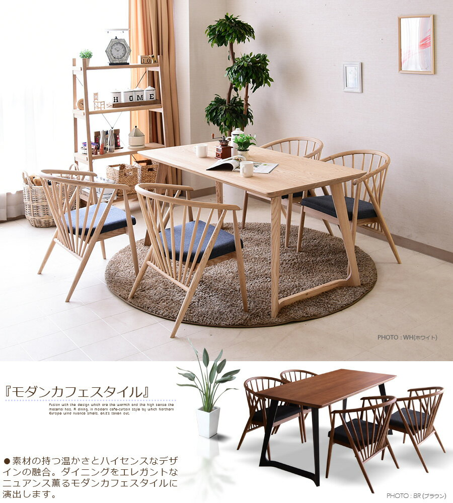 ダイニングテーブルセット150cm木製アッシュ無垢ダイニング5点セット食卓セット布張りフレンチカントリーモダンホワイトブラウン食卓かわいいシンプル北欧