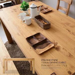 【送料無料】 150cm ダイニングテーブル ダイニングテーブル 食卓  4人掛け用テーブル  シンプル モダン 北欧 大川市