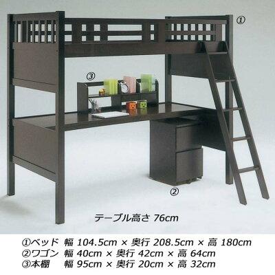 ベッド システムベッド システムベット ベット システム 学習机 子供用 子供部屋用 大人用 …