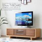 【送料無料】 テレビボード 幅120cm TVボード ロータイプ ローボード リビング リビングボード 完成品 大容量 TV台 テレビ台 液晶 薄型TV 木製 大川 通販 家具 完成品