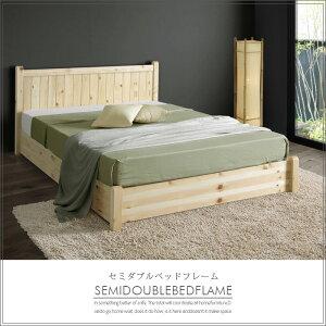 ベッドセミダブルベッドベッドフレーム木製ヒノキ無垢檜オイル塗装セミダブルサイズ和モダン北欧テイスト
