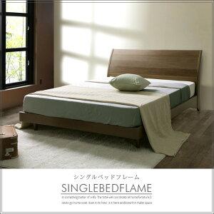 ベッドシングルベッドベッドフレーム木製ウォールナットシングルサイズ脚付きモダン北欧テイスト