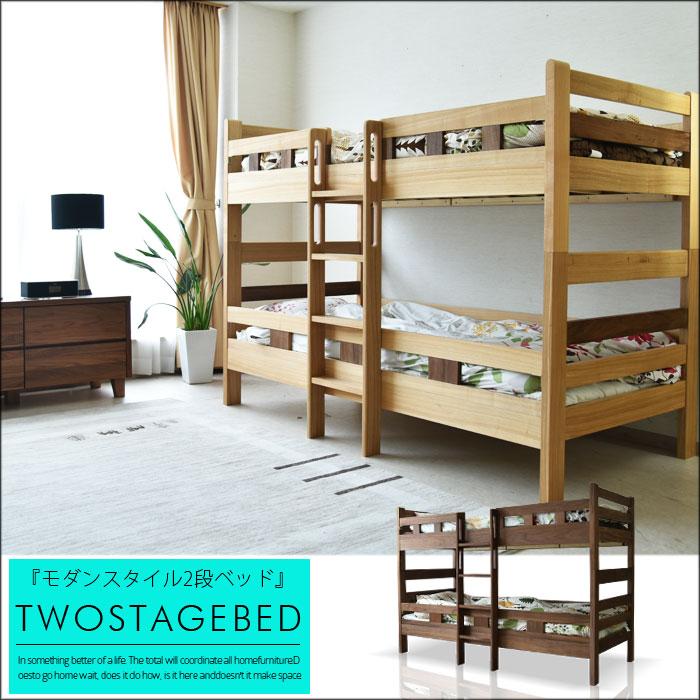 二段ベッド コンパクト 子供 〜 大人まで ウォールナット タモ 木製 ロータイプ ベッド 子供部屋 ナチュラル モダンテイスト シングル すのこベッド オシャレ シンプル 分割可能 LVLスノコ:STファニチャー