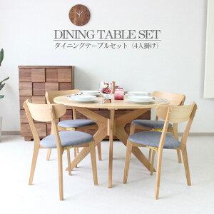 【送料無料】ダイニングテーブルセット 幅110cm 5点 無垢 北欧 木製 4人掛け 丸 丸テーブル ダイニングテーブル5点セット オーク ラウンドテーブル ダイニングチェアー チェアー 椅子 食卓