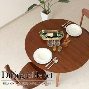 【送料無料】ダイニングテーブルセット 2人掛け 幅105cm 丸テーブル 円 北欧 木製 ウォールナット 3点セット ダイニング3点セット 2人用 食卓 シンプル ブラウン ダイニングテーブル ダイニン