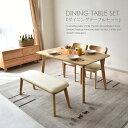 【送料無料】ダイニングテーブルセット 幅120 4人掛け 4点セット コンパクト 木製 ダイニング4点セット 食卓 北欧テイスト 食卓テーブル チェアー ダイニングチェアー ダイニングテーブル セット モダン シンプル
