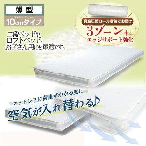 マットレス寝具ポケットコイル薄型ベットマットベッド用マットレスホワイトシングルサイズ【代引き・開梱設置未対応商品】
