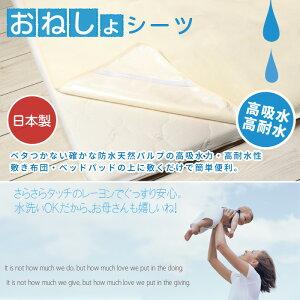 防水シーツおねしょシーツシーツ子供用シーツ防水高耐水性【代引き・開梱設置未対応商品】