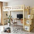 ベッドロフトベッド階段付きシングルベッドシステムベッド収納BOX木製パイン無垢材子供用大人用耐震仕様ナチュラルダークブラウン