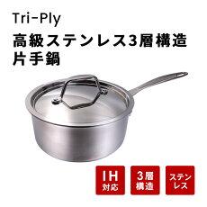 シェフも絶賛Tri-Ply3層構造ステンレス片手鍋