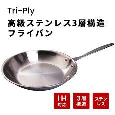 シェフも絶賛Tri-Ply3層構造ステンレスフライパン
