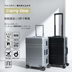 送料無料指紋認証ワンタッチスーツケースキャリーワン