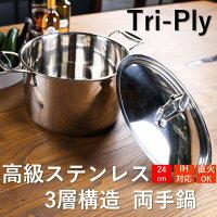 シェフも絶賛Tri-Ply3層構造ステンレス両手鍋