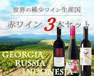 世界の稀少ワイン生産国赤ワイン3本セット