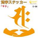梵字ステッカー サク 午 馬 勢至菩薩 E-09 【5サイズ 全32色...