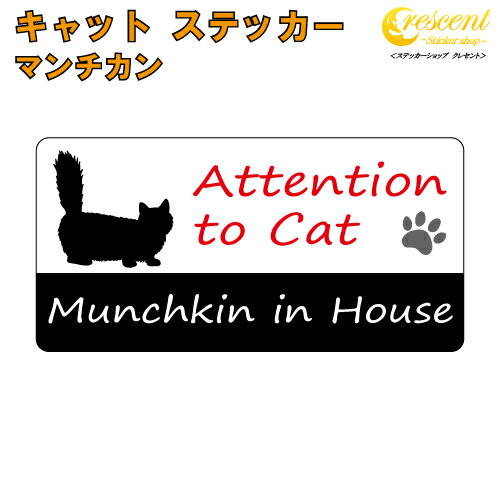 マンチカン イン ハウス ステッカー 【猫 cat in house キャット シール 防犯 munchkin】 ラッキーシール