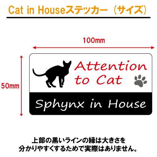 スフィンクス イン ハウス ステッカー 【猫 cat in house キャット シール 防犯 sphynx】 ラッキーシール