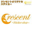 クレセント ロゴ ステッカー 01【5サイズ 全32色】【スカルム...