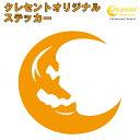 クレセント ロゴ ステッカー 02【5サイズ 全32色】【スカルム...