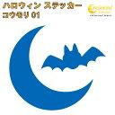 ハロウィン ステッカー 04【5サイズ 全25色】【halloween...