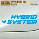 ハイブリッド システム ステッカー 02 【hybrid プリウス ア...