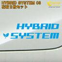 ハイブリッド システム ステッカー 03 【hybrid プリウス ア...