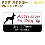 グレート・デーン イン ハウス ステッカー 【犬 dog in house ドッグ シール 防犯 great dane】【文字変更可】 ラッキーシール