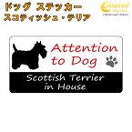 スコティッシュ・テリア scottish terrier イン ハウス ステッカー 【犬 dog in house ドッグ シール 防犯】【文字変更可】 ラッキーシール