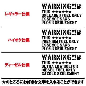 グレイス GRACE 給油口ステッカー Bタイプ 全25色 【車 フューエルステッカー シール デカール フィルム かっこいい fuel ワーニング warning 注意書き カッティング】【文字 変更可】