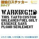 タント カスタム TANTO CUSTOM 給油口ステッカー Bタイプ 全3...