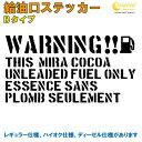ミラ ココア MIRA COCOA 給油口ステッカー Bタイプ 全32色 【...