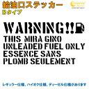 ミラジーノ MIRA GINO 給油口ステッカー Bタイプ 全32色 【車...