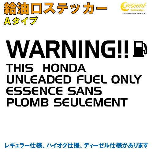 外装・エアロパーツ, ステッカー・デカール  HONDA A 32 fuel warning