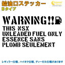 NSX 給油口ステッカー Bタイプ 全32色 【車 フューエルステッ...
