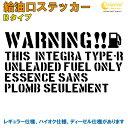 インテグラ TYPE-R : INTEGRA TYPE-R 給油口ステッカー Bタイ...