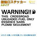 クロスロード CROSSROAD 給油口ステッカー Aタイプ 全32色 【...