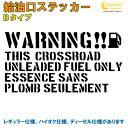 クロスロード CROSSROAD 給油口ステッカー Bタイプ 全32色 【...