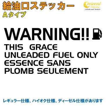 グレイス GRACE 給油口ステッカー Aタイプ 全25色 【車 フューエルステッカー シール デカール フィルム かっこいい fuel ワーニング warning 注意書き カッティング】【文字 変更可】