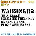 グレイス GRACE 給油口ステッカー Bタイプ 全32色 【車 フュ...