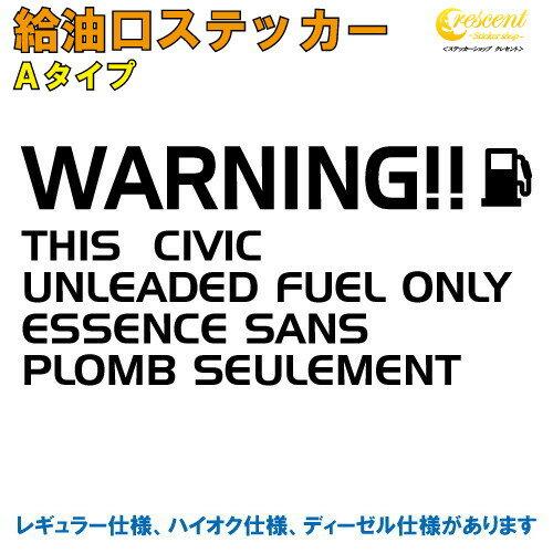 外装・エアロパーツ, ステッカー・デカール  CIVIC A 32 EG6 EK9 EU FD FK fuel warning