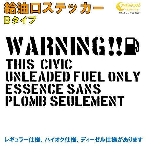 外装・エアロパーツ, ステッカー・デカール  CIVIC B 25 EG6 EK9 EU FD FK fuel warning