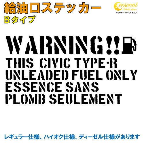 外装・エアロパーツ, ステッカー・デカール  TYPE-R : CIVIC TYPE-R B 32 EK9 FD2 FK2 FK8 fuel warning